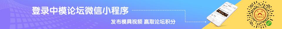 中模论坛工艺报价